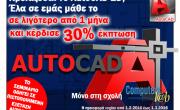 Προσφορά AutoCAD 2D