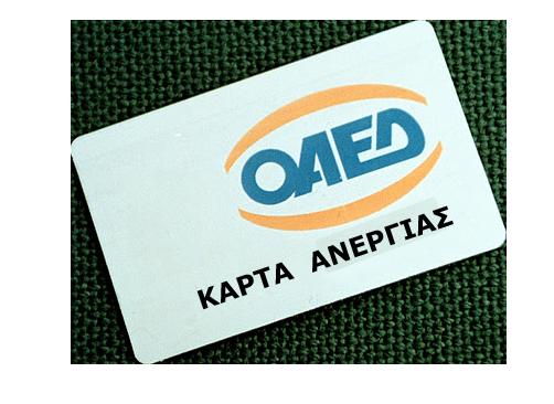 ΕΚΠΤΩΣΗ ΣΕ ΜΑΚΡΟΧΡΟΝΙΑ ΑΝΕΡΓΟΥΣ