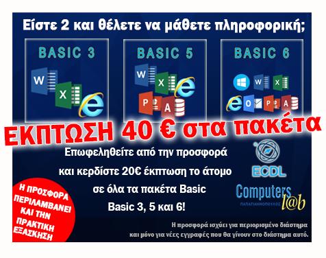 κερδίστε 40€ έκπτωση στα πακέτα ECDL Basic 3, Basic 5, Basic 6!