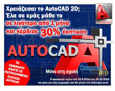 Μόνο για Σεπτέμβριο - Οκτώβριο 2016 : AutoCAD 2D με έκπτωση 30% !