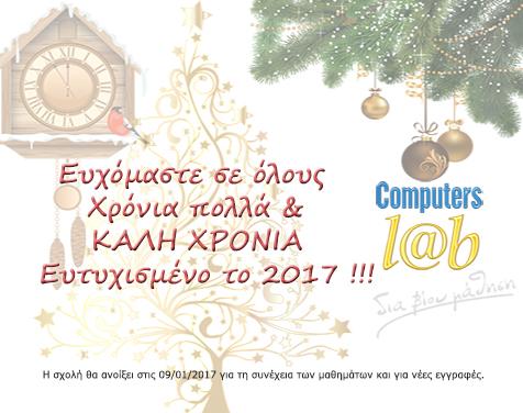 Το Computers L@b εύχεται ολόψυχα σε όλους τους μαθητές Καλή Χρονιά!
