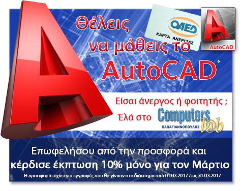 Μόνο για ανέργους - φοιτητές : AutoCAD 2D με έκπτωση 10% !