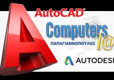 Γιατί να μάθω AutoCAD; Σε τι το χρειάζομαι;