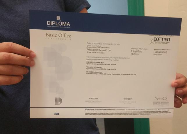 Diploma Basic 3 Ενότητες