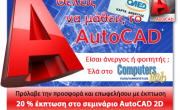 AutoCAD 2D με έκπτωση 20% !