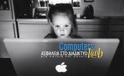 Ασφάλεια στο Διαδίκτυο - Computers Lab