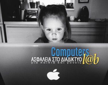 Ασφάλεια στο Διαδίκτυο – Computers L@b