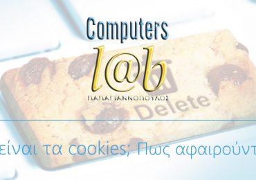 Μάθε τι είναι τα cookies