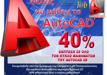 40% φθηνότερα όλος ο κύκλος μαθημάτων στα σεμινάρια Autocad 2D