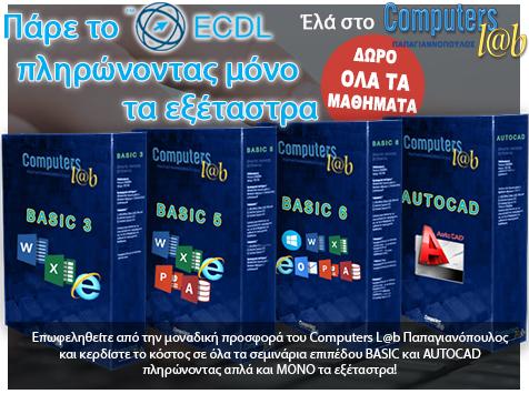 Πάρε το ECDL πληρώνοντας μόνο τα εξέταστρα!