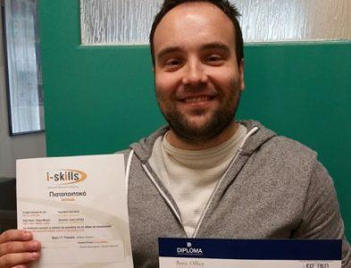 Diploma Basic 3 Ενότητες & i-Skills Πιστοποίηση
