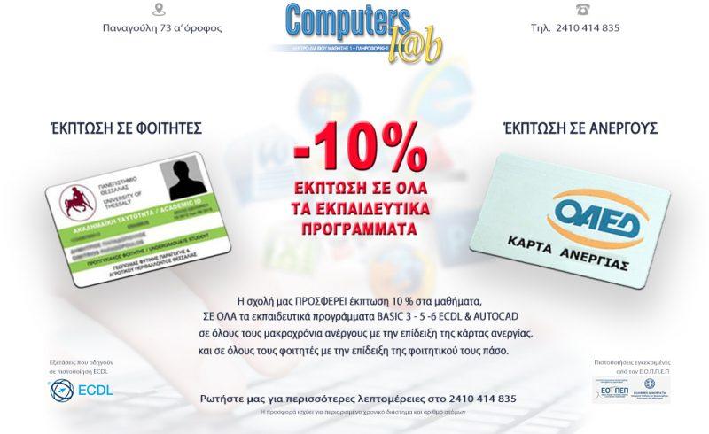 Computers Lab - ΕΚΠΤΩΣΗ 10 τοις εκατό σε ανέργους και φοιτητες 2018-2019
